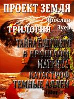 Проект Земля. Тайна Будущего — в Прошлом
