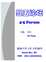 4-5 Forum Issue No. 28 四五论坛 第28期