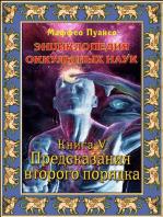 Энциклопедия оккультных наук. Книга V. Предсказания второго порядка.