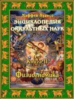 Энциклопедия оккультных наук. Книга II. Физиогномика.
