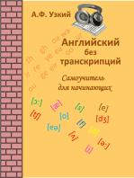 Английский без транскрипций. Самоучитель для начинающих.