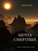 Мечта Смертных (Книга № 15 В Серии Кольцо Чародея)