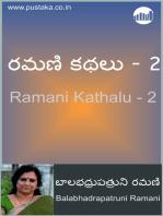 Ramani Kathalu Part 2