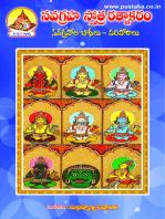 Navagraha Stotra Ratnakaram