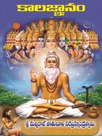 Brahmam Gari Kalagnanam By Teki Venkata Surya Ramabrahmam