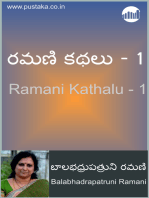 Ramani Kathalu Part 1