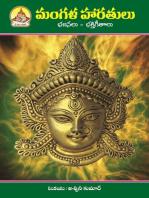 Mangala Haratulu