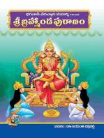 Sri Brahmanda Puranam