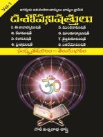 Dasopanishatulu Part - 1 By Gowri Viswanatha Sastry