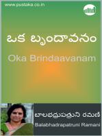 Oka Brindaavanam