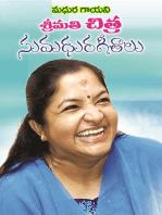 Chitra Madhura Geetalu