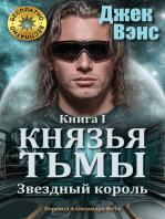 Звездный король (Князья тьмы, книга 1)