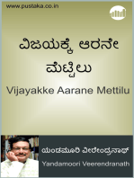 Vijayakke Aarane Mettilu
