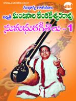 Ghantasala Sumadura Geetalu 1