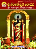Venkateswara Aaradhana