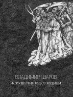 Искушение Революцией. Русская верховная власть