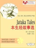 Jataka Tales本生经故事选(ESL/EFL英汉对照简体版)