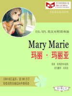 Mary Marie玛丽•玛丽亚(ESL/EFL英汉对照简体版)