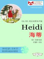 Heidi 海蒂(ESL/EFL英汉对照简体版)