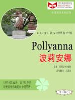 Pollyanna波莉安娜(ESL/EFL英汉对照简体版)