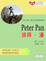 Peter Pan彼得•潘(ESL/EFL英汉对照简体版)