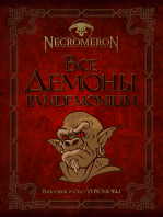 Все демоны. Пандемониум