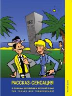 Rasskaz-Sensatsiya