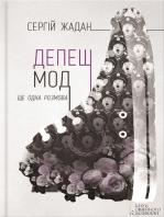 Депеш Мод + нові тексти (Depesh Mod + novi teksty)