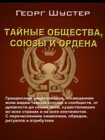 Тайные общества, союзы и ордена