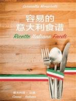 Ricette Italiane Facili