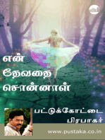 En Devathai Sonnal