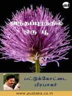 Anthapurathil Oru Poo