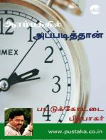Aarambaththil Appadiththaan
