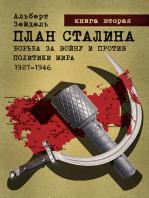 План Сталина: Борьба за войну и против политики мира. 1927–1946. Книга 2. Запланированное поражение и Катынь