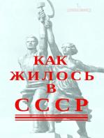 Как жилось в СССР