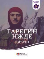 Гарегин Нжде. Цитаты.