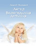 Ангел. Вологодская детская