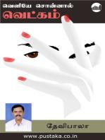 Veliyae Sonnal Vetkam