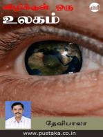 Vizhikul Oru Ulagam