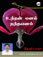 Undhan Manam Nandhavanam