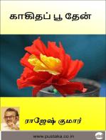 Kaakithap Poo Theen
