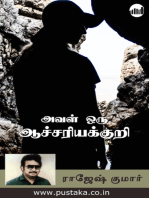 Aval Oru Aacharyakuri