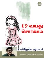 19 Vayathu Sorgam