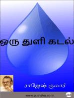 Oru Thuli Kadal