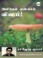 Amirtham Endraal Visham