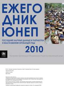 UNEP Year Book 2010 - Russian