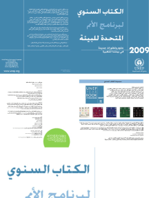 UNEP Year Book 2009 : New Science and Developments in our Changing Environment - ARABIC