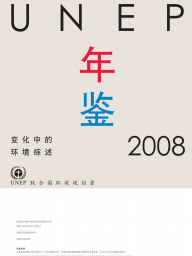 The UNEP Yearbook 2008 (Chinese)