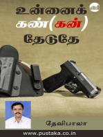 Unnaik Kan(Gun) Theduthey