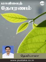 Maavilath Thoranam